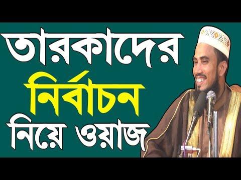 এমপি হিরো আলমকে নিয়ে একি বললেন হুজুর? Hero Alom Mp Golam Rabbani Waz 2018