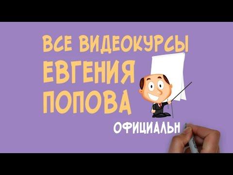 Бесплатные видеоуроки по созданию сайтов