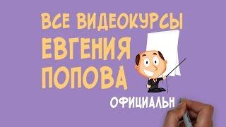 Все видеоуроки Евгения Попова