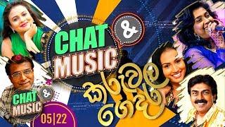 Chat & Music - (2020-05-22) | ITN Thumbnail