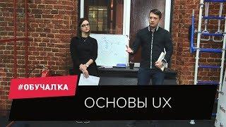 #Обучалка: Основы UX
