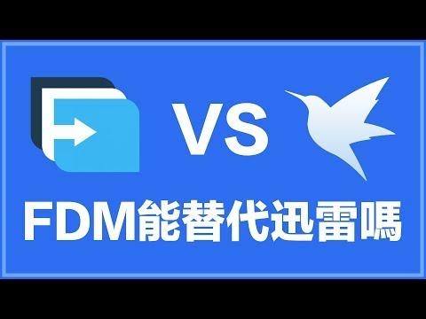 【iQiQi】#90 下载工具推荐:FDM能替代迅雷下载工具吗?