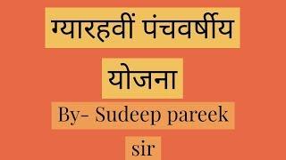 Panchvarshiya yojana, gyarvipanchvashiya yojana,11th economy plan,