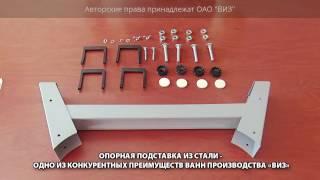 Инструкция по установке стальных ванн ВИЗ-Сталь  | онлайн-гипермаркет 21 vek