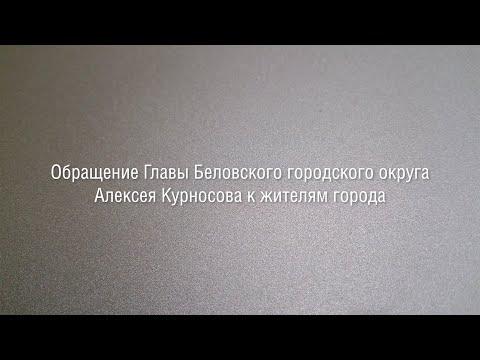 Обращение Главы г. Белово Алексея Курносова к жителям города