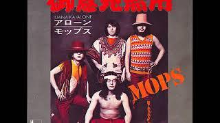 モップスMOPS/御意見無用 IIJANAIKA (1971年)