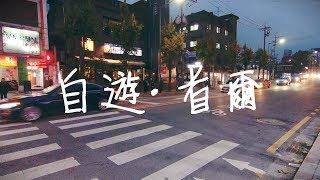 【自遊首爾#2】韓國自由行:Lotte Young Plaza、弘大、Stylenanda、Kakao Friends、韓式烤肉 | 旅行美食攻略vlog