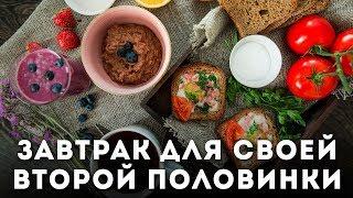Завтрак для своей второй половинки [Мужская Кулинария]