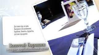 """""""Золотой Барашек"""" - ресторан азербайджанской кухни"""