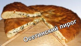 Осетинский пирог с сыром и зеленью. Очень вкусный пирог. (Ossetian pie with cheese and herbs)