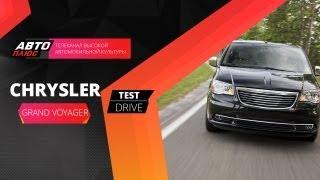 Тест-драйв Chrysler Grand Voyager (Наши тесты)