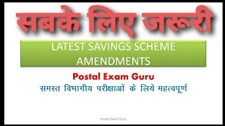 Saving Bank Important Amendments | MTS, Postman, PA, LGO , IP, PS Gr B Exam रट ले यहाँ से जरूर आयेगा
