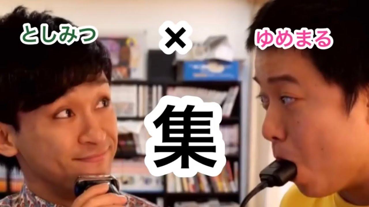 【東海オンエア】としゆめ集