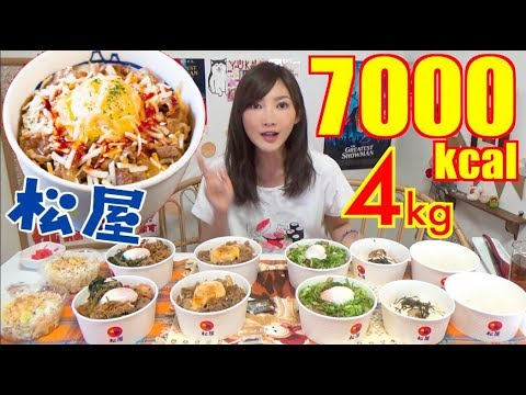 【MUKBANG】 Matsuyas New Spicy Cheese Potato Beef On Rice, Tartar Chicken..Etc [8Items]7000kcal[CC]