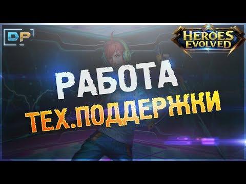 Heroes Evolved - Работа тех.поддержки HE