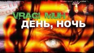 Смотреть клип Враги Мух - День Ночь