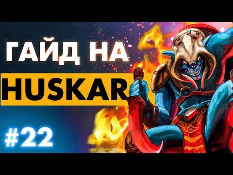 Download МОЙ ЛЮБИМЫЙ ГЕРОЙ ДЛЯ БУСТОВ   HUSKAR DOTA 2
