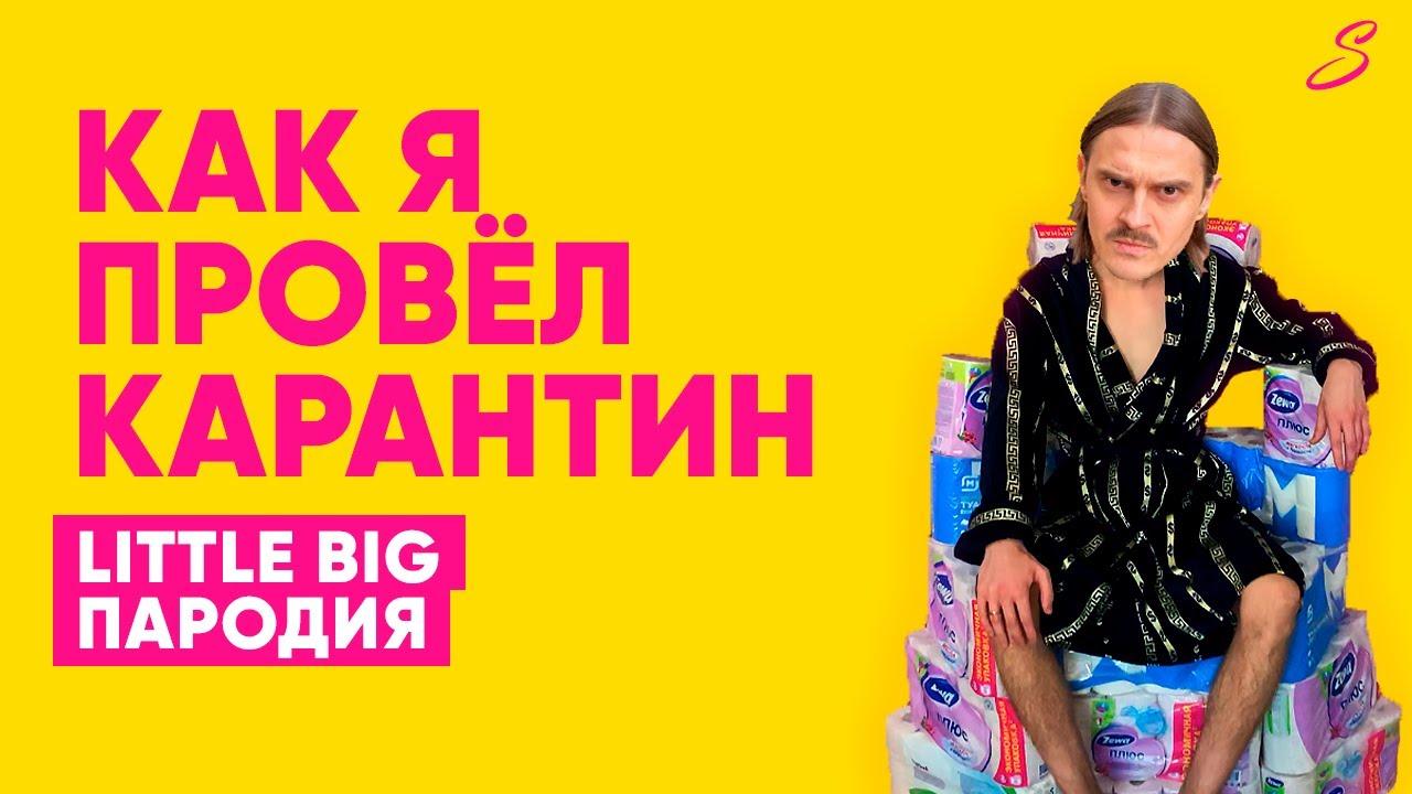 LITTLE BIG — UNO (Siberians PIVO Пародия)