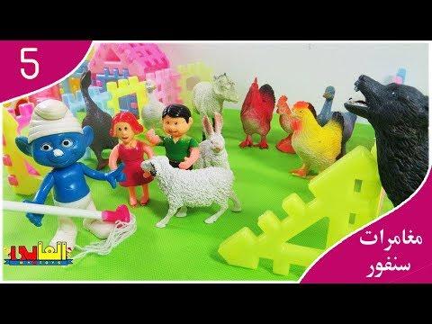 لعبة عمر المخادع  وجاره عم سنفور الشجاع للأطفال ألعاب العرائس والدمى لأولاد والبنات