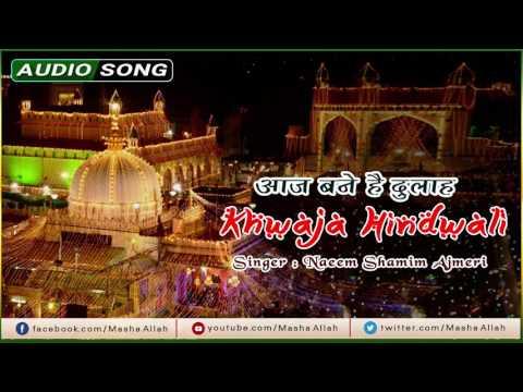 Aaj Bane Hain Dulha Khwaja Hindal Wali (Full Auido Song) | Latest Qawwali Urs Khwaja Garib Nawaz