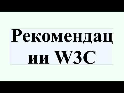 Рекомендации W3C