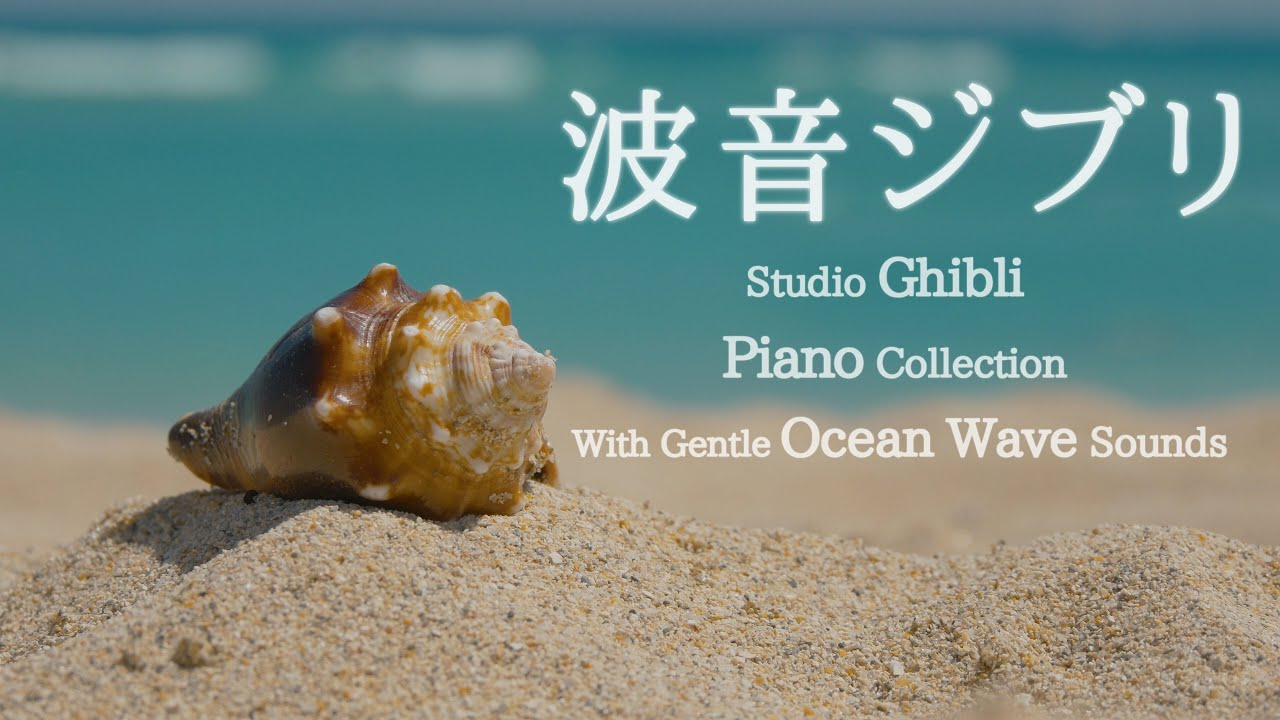 波音ジブリ・ピアノメドレー【作業用、勉強、睡眠用BGM】Studio Ghibli Piano Collection with Nature Sounds Piano Covered by kno