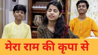 मेरा राम की कृपा से सब काम हो रहा है (राम भजन) Maithili Thakur, Rishav Thakur, Ayachi Thakur