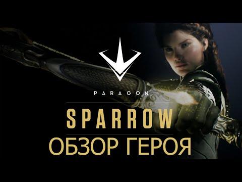 видео: paragon - Обзор Героя - sparrow (Спэрроу)