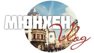 Где я живу в Германии??! Мой дом в Мюнхене. Влог #VictoriaR(СПАСИБО за ваши ПАЛЬЧИКИ ВВЕРХ!!!!!❤ ПОДПИСАТЬСЯ на мой канал http://www.youtube.com/c/victoriaro?sub_confirmation=1 Мой сайт - блог..., 2015-04-11T06:30:02.000Z)