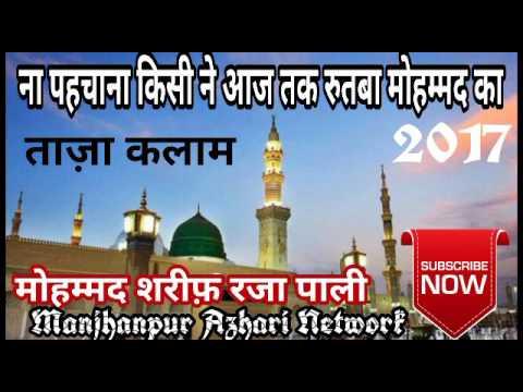 Rutba Mohammed ka by Sharif Raza pali Rajasthan new naat shareef