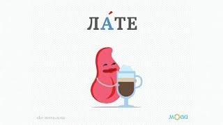 Бліц-урок з української мови - Лате