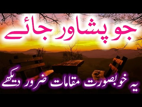 Peshawar City Documentary Urdu Hindi 9 Peshawar Beautiful Places