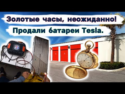 А часы оказались золотые, продали батареи Тесла. Склад за $20 на аукционе.