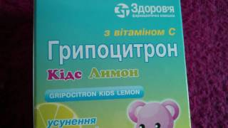 Грипоцитрон Кидс Лимон