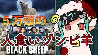 【映画紹介】要素が多すぎる人食いゾンビ羊とは・・・?【獅子王クリス 】