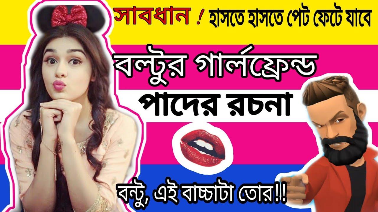 Bangla Funny Video   New Bangla Funny Dubbing Video Bangla    Bangla Funny Jokes   Awsesome ZoNe