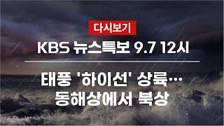 [KBS 뉴스특보 다시보기] 태풍 '하이선' 동해상으로…