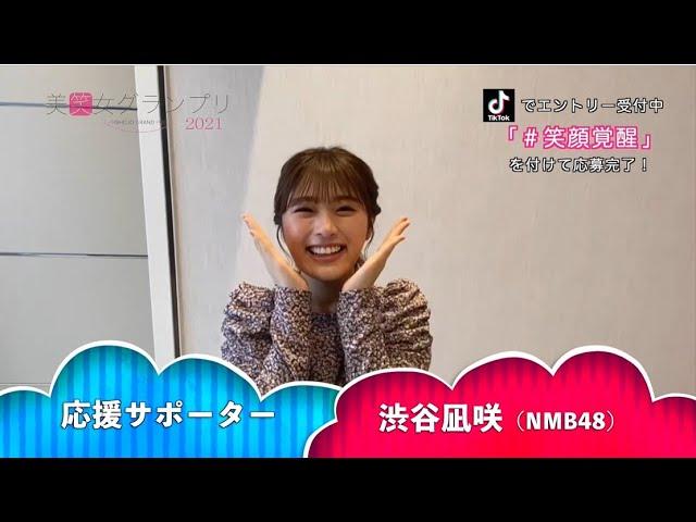 【エントリー延長!4/30まで】美笑女グランプリ応援サポーターNMB48渋谷凪咲よりメッセージ