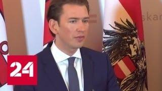 Смотреть видео Австрия пошла на серьезный конфликт с мигрантами-мусульманами - Россия 24 онлайн