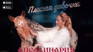 Аполлинария -