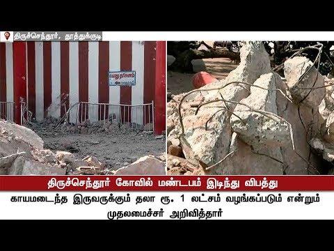 திருச்செந்தூர் மண்டப விபத்து - விவரங்கள் | Thiruchendur Murugan Temple Accident |