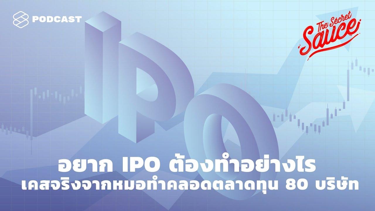 อยาก IPO ต้องทำอย่างไร เคสจริงจากหมอทำคลอดตลาดทุน 80 บริษัท | The Secret Sauce EP.325