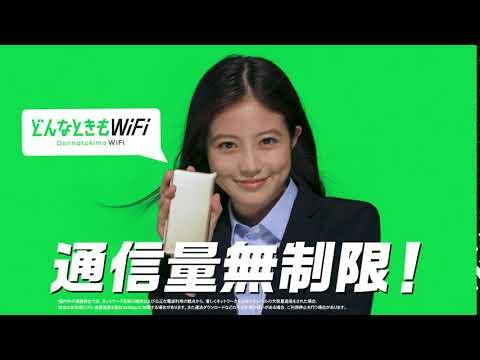 どんな とき も wifi 今田