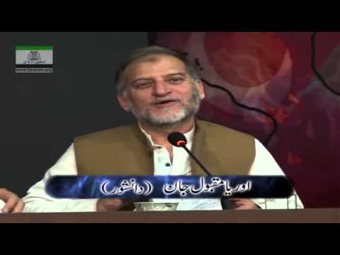 Khilafah Debate: How to achieve Islamic Social Justice System in Pakistan ?