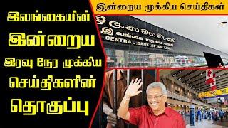 🇱🇰இலங்கையின் இன்றைய இரவு நேர முக்கிய செய்திகளின் தொகுப்பு Srilanka Today Night News Tamil News