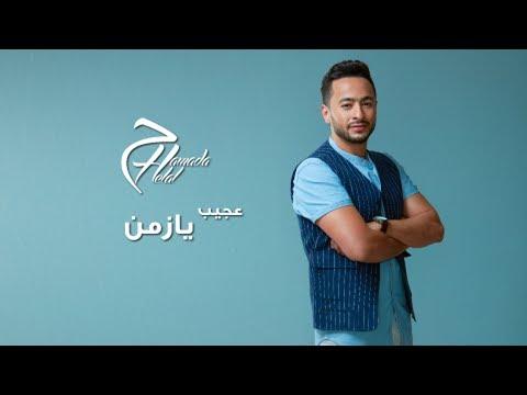 Hamada Helal  - Ageeb Ya Zaman - Official Lyrics Video | حمادة هلال - عجيب يا زمن - كلمات