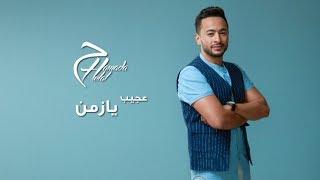 Hamada Helal  - Ageeb Ya Zaman - Official Lyrics Video | حمادة هلال - عجيب يا زمن - كلمات 2017 Video