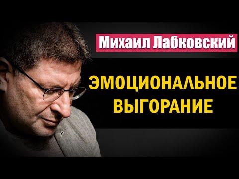 Михаил Лабковский - Эмоциональное выгорание | Как бороться с отсутствием желаний
