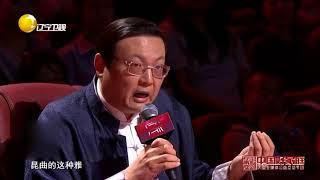 梁宏达解说昆曲和京剧的区别,说得太有道理了