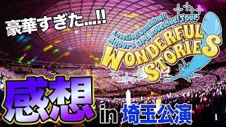 【感想】豪華すぎた...!Aqours 3rd LIVE埼玉公演が無事終了!ツアーはまだ始まったばかり!!【ご報告あり|ラブライブ!サンシャイン!!】
